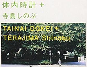 寺島しのぶ 手記 画像