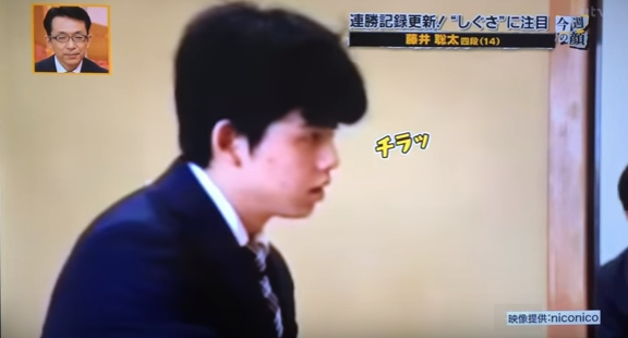 藤井聡太四段 チラ見