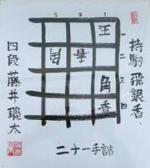 藤井聡太 詰将棋 サイン イラスト
