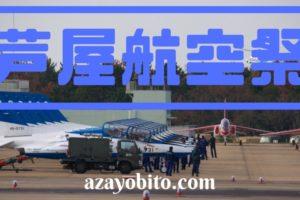 芦屋航空祭