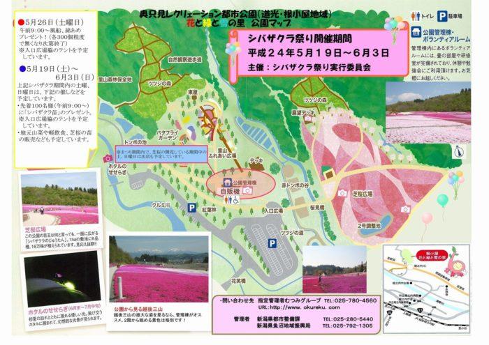 魚沼芝桜公園 トイレ