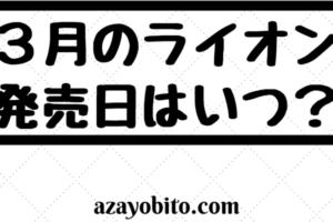 3月のライオン 最新刊 発売日