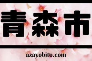 青森市 桜