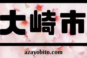 大崎市 桜