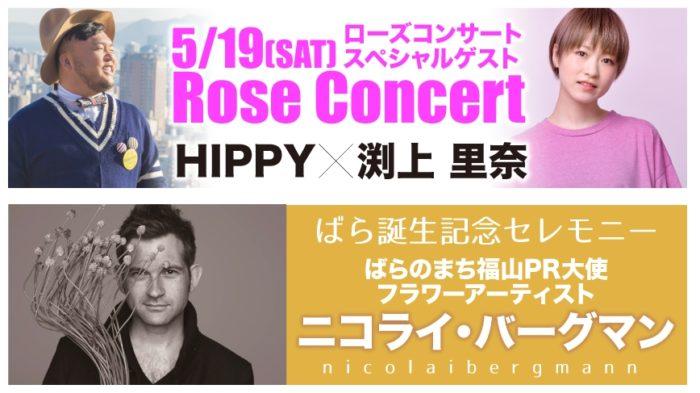 福山バラ祭り ロースコンサート ゲスト