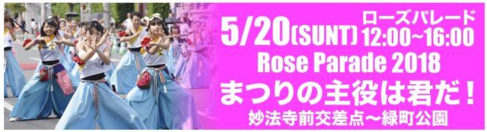 福山ばら祭り ローズパレード