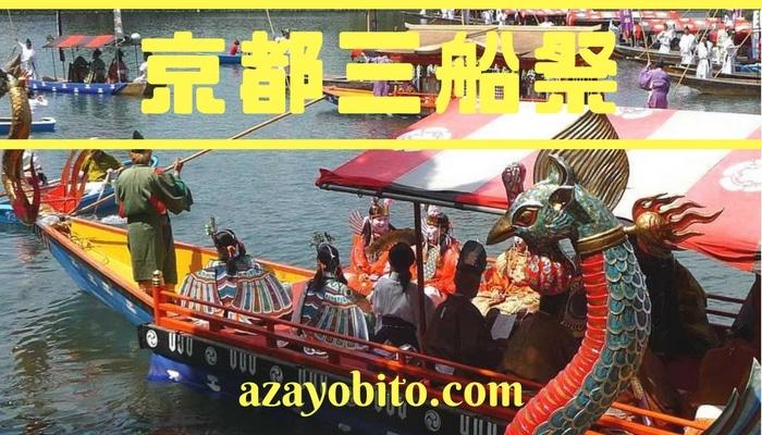 京都三船祭