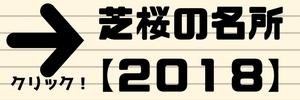 芝桜 名所 一覧 九州 関西 関東 東北 北海道