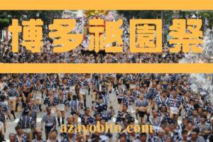 博多祇園祭り 日程 時間 追い山