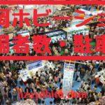 静岡ホビーショー 来場者数 バイク 臨時駐車場
