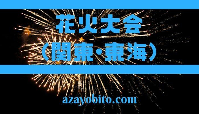 花火大会 関東 東海