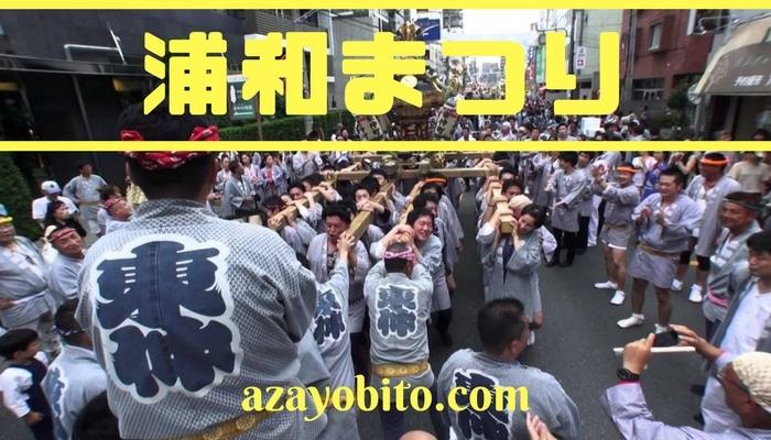 浦和祭り 画像