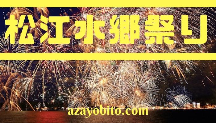 松江水郷祭り 2018