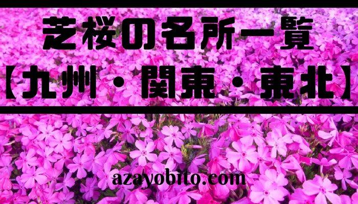 芝桜 名所 九州 関東 東北