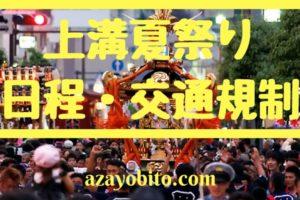 上溝夏祭り 日程 交通規制 出店 屋台