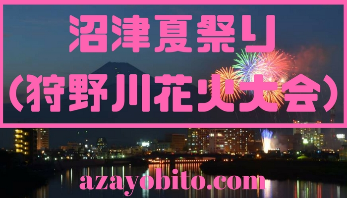 沼津夏祭り(狩野川花火大会)