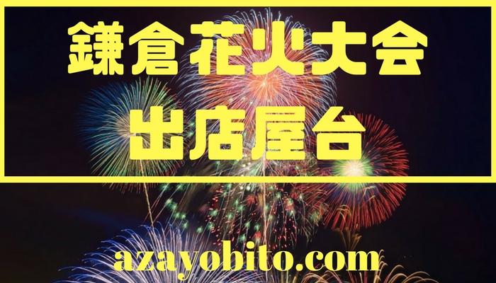 鎌倉花火大会出店屋台