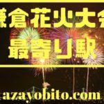 鎌倉花火大会最寄り駅