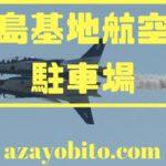 松島基地航空祭駐車場