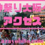天神祭り大阪へのアクセス