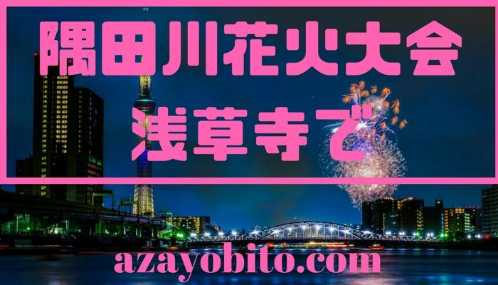 隅田川花火大会浅草寺で