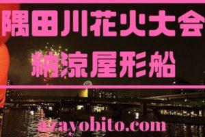 隅田川花火大会納涼屋形船