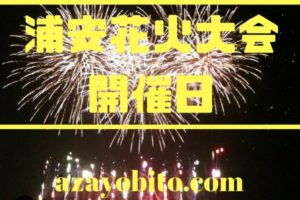 浦安花火大会開催日