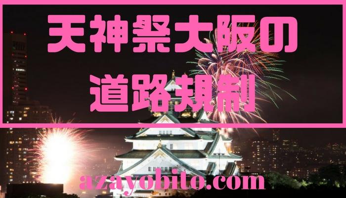 天神祭大阪の道路規制