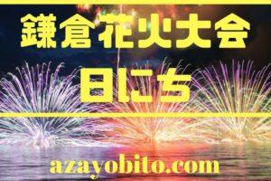 鎌倉花火大会日にち