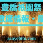 豊橋祇園祭 打ち上げ花火大会 桟敷席 屋台 場所 アクセス
