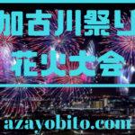 加古川祭り花火大会