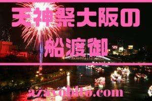 天神祭大阪の船渡御