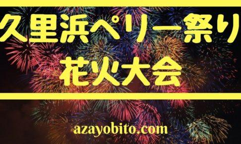 久里浜ペリー祭り 花火大会 屋台 時間 チケット 最寄り駐車場