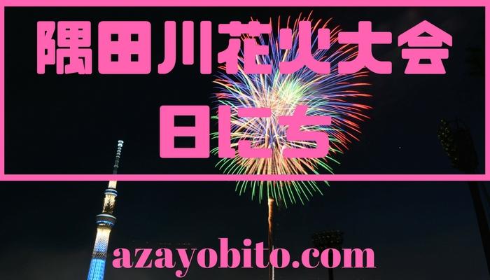 隅田川花火大会日にち