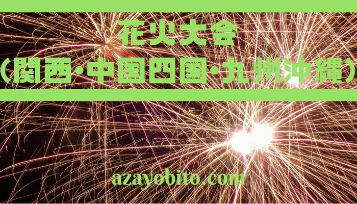 花火大会 関西 中国 四国 九州 沖縄