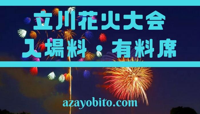 立川花火大会 入場料 有料イス席 チケット