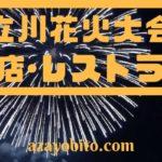 立川花火大会 見える場所 お店 レストラン