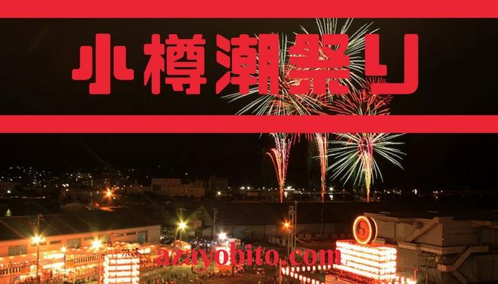 小樽潮祭り