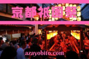 京都祇園祭 後祭