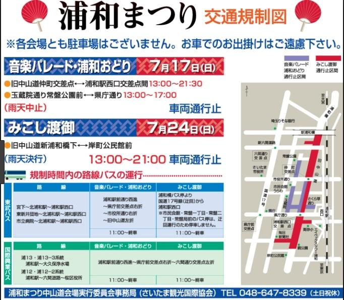 浦和祭り 交通規制 マップ