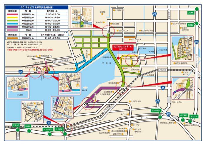 松江水郷祭り 交通規制