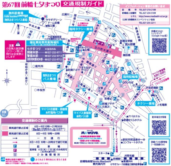 前橋七夕祭り 交通規制