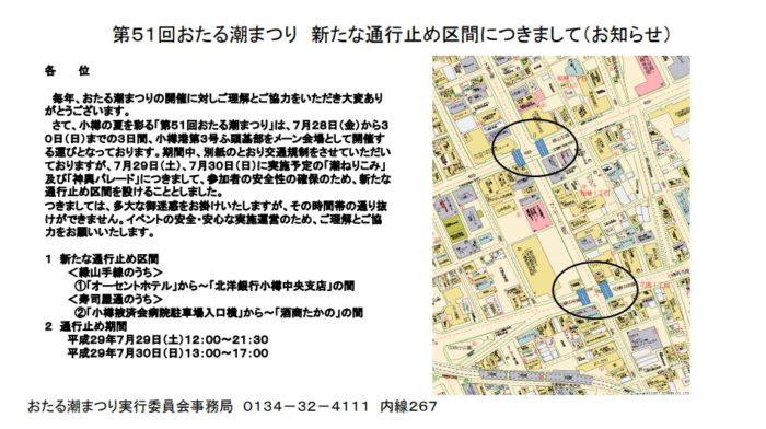 小樽潮祭り 交通規制