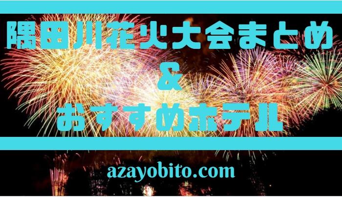 隅田川花火大会 ホテル