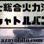 富士総合火力演習シャトルバス