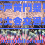 水戸黄門祭り花火大会交通規制