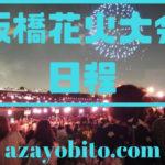 板橋花火大会日程