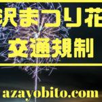 金沢まつり花火大会交通規制