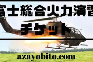 富士総合火力演習チケット