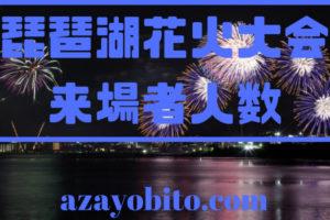 琵琶湖花火大会来場者人数